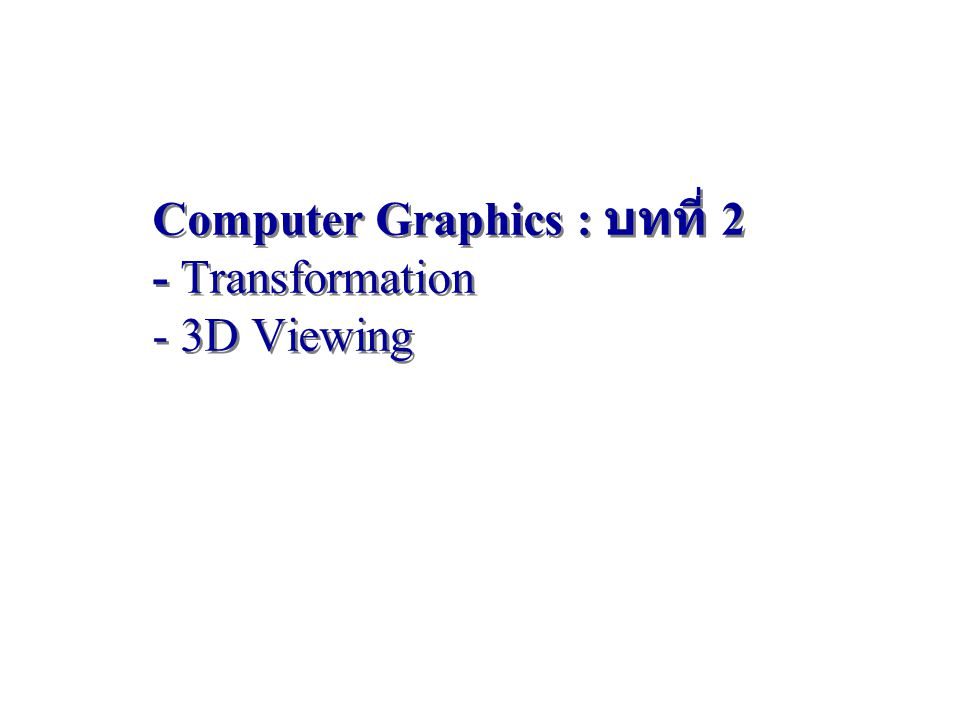 Computer Graphics : บทที่ 2 - Transformation - 3D Viewing