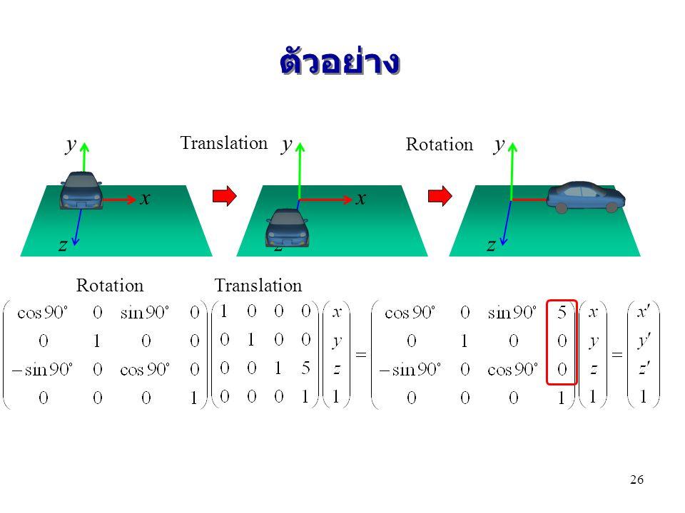 ตัวอย่าง y Translation y Rotation y x x x z z z Rotation Translation