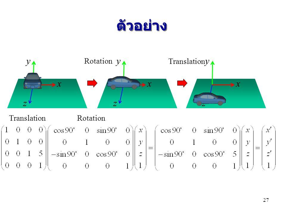 ตัวอย่าง y Rotation y Translation y x x x z z z Translation Rotation