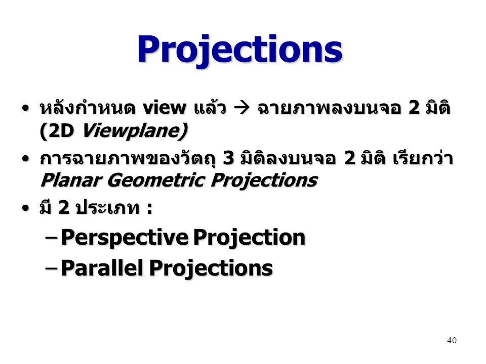 Projections Perspective Projection Parallel Projections