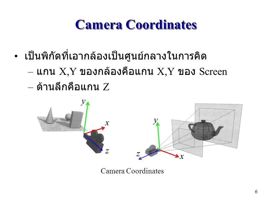 Camera Coordinates เป็นพิกัดที่เอากล้องเป็นศูนย์กลางในการคิด