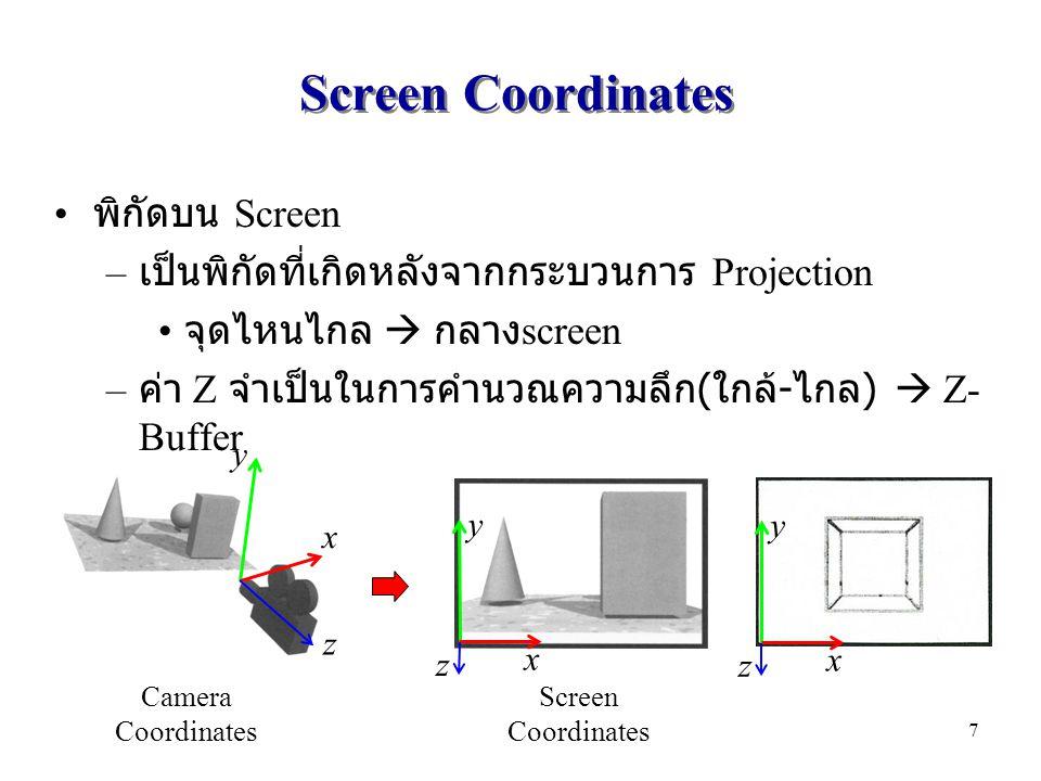 Screen Coordinates พิกัดบน Screen