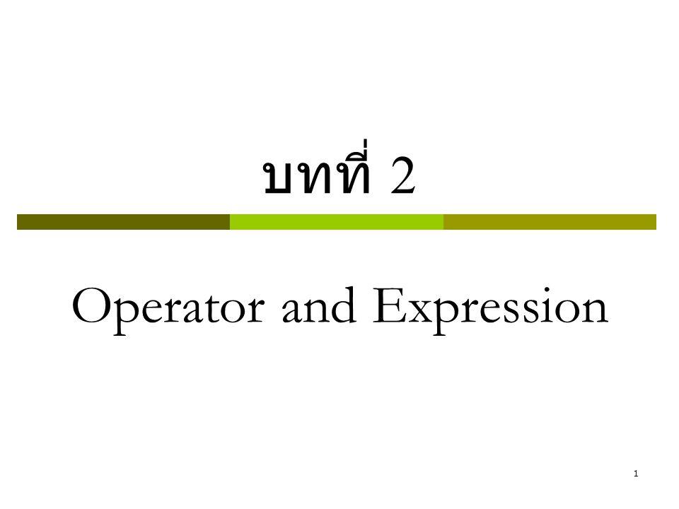 บทที่ 2 Operator and Expression