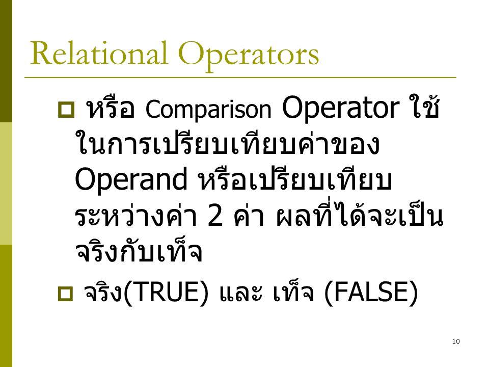 Relational Operators หรือ Comparison Operator ใช้ในการเปรียบเทียบค่าของOperand หรือเปรียบเทียบระหว่างค่า 2 ค่า ผลที่ได้จะเป็นจริงกับเท็จ.