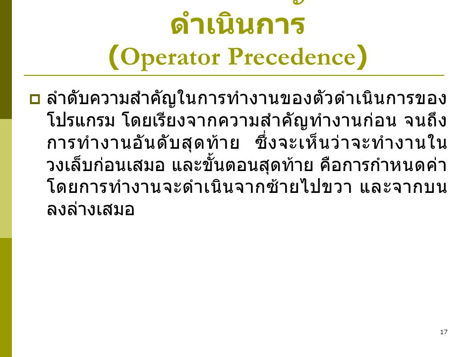ลำดับความสำคัญของตัวดำเนินการ (Operator Precedence)