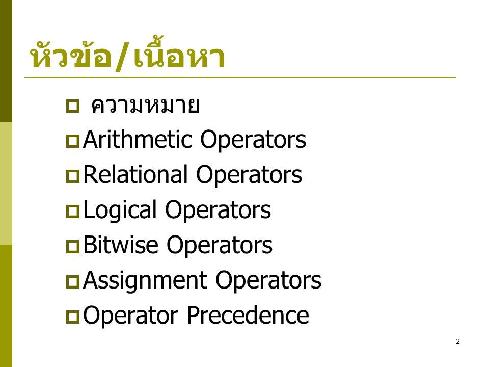 หัวข้อ/เนื้อหา ความหมาย Arithmetic Operators Relational Operators
