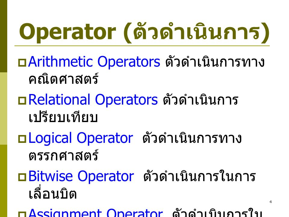 Operator (ตัวดำเนินการ)