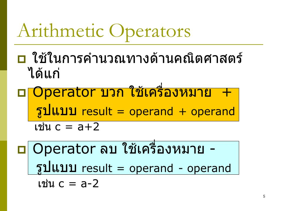 Arithmetic Operators ใช้ในการคำนวณทางด้านคณิตศาสตร์ ได้แก่