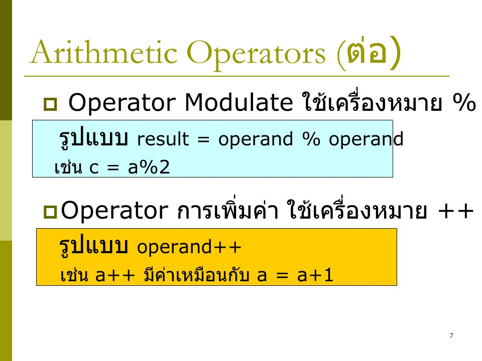 Arithmetic Operators (ต่อ)