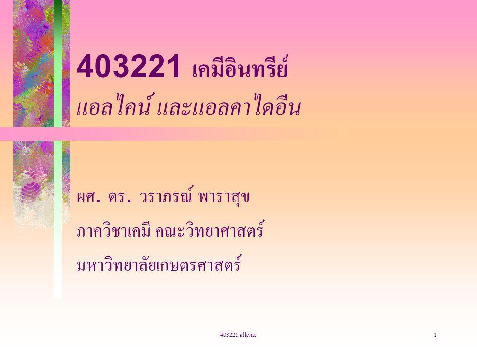 403221 เคมีอินทรีย์ แอลไคน์ และแอลคาไดอีน