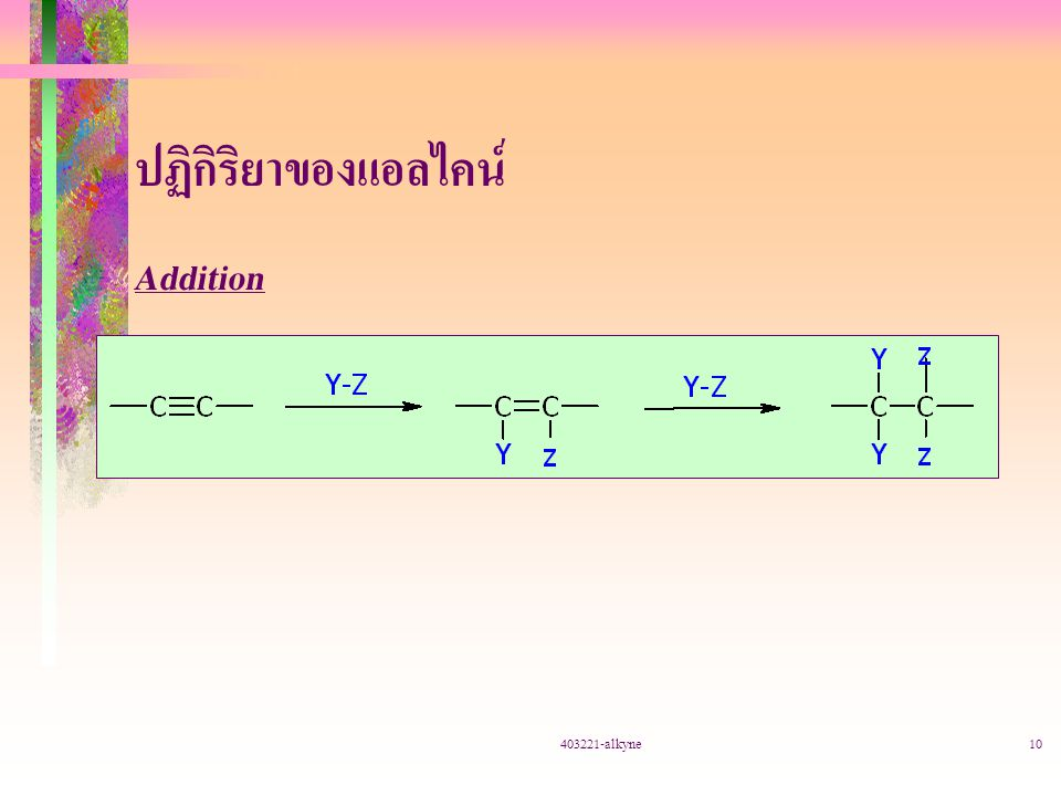 ปฏิกิริยาของแอลไคน์ Addition 403221-alkyne