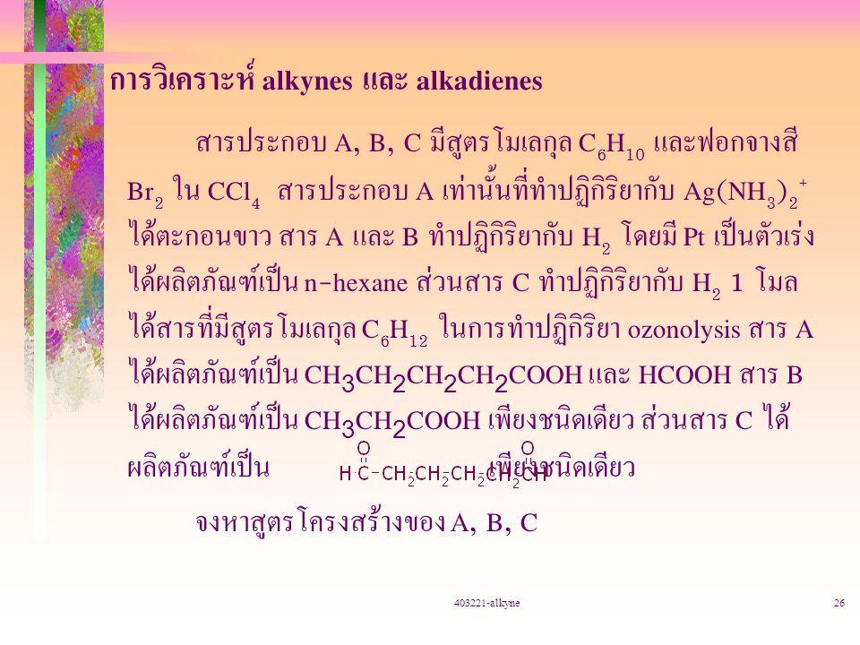 การวิเคราะห์ alkynes และ alkadienes