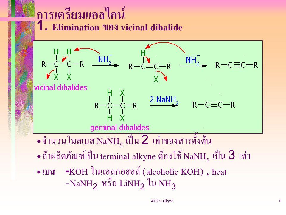 การเตรียมแอลไคน์ 1. Elimination ของ vicinal dihalide