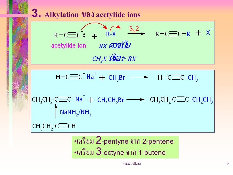 3. Alkylation ของ acetylide ions