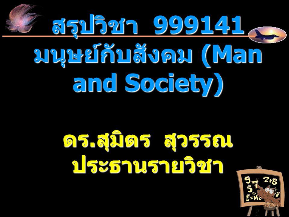 สรุปวิชา 999141 มนุษย์กับสังคม (Man and Society) ดร