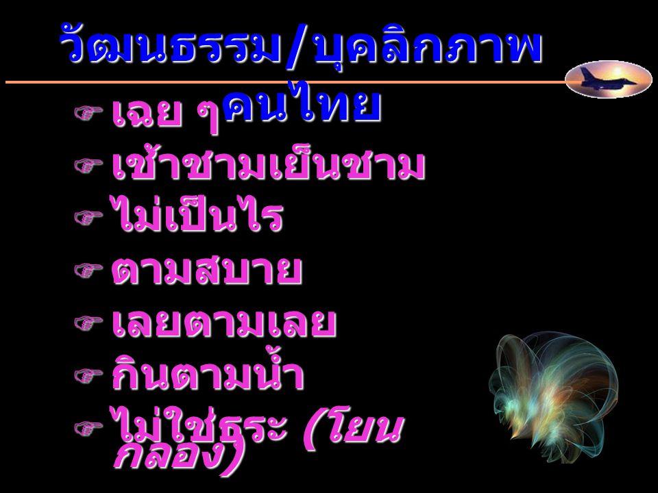 วัฒนธรรม/บุคลิกภาพคนไทย