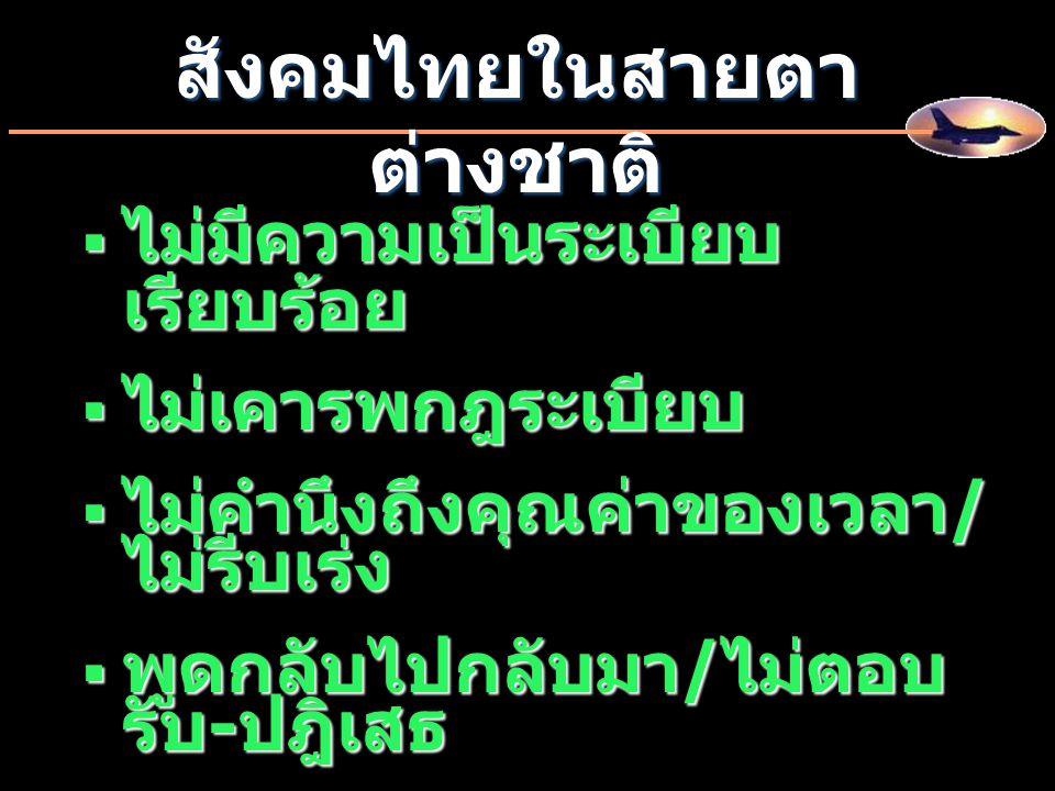 สังคมไทยในสายตาต่างชาติ