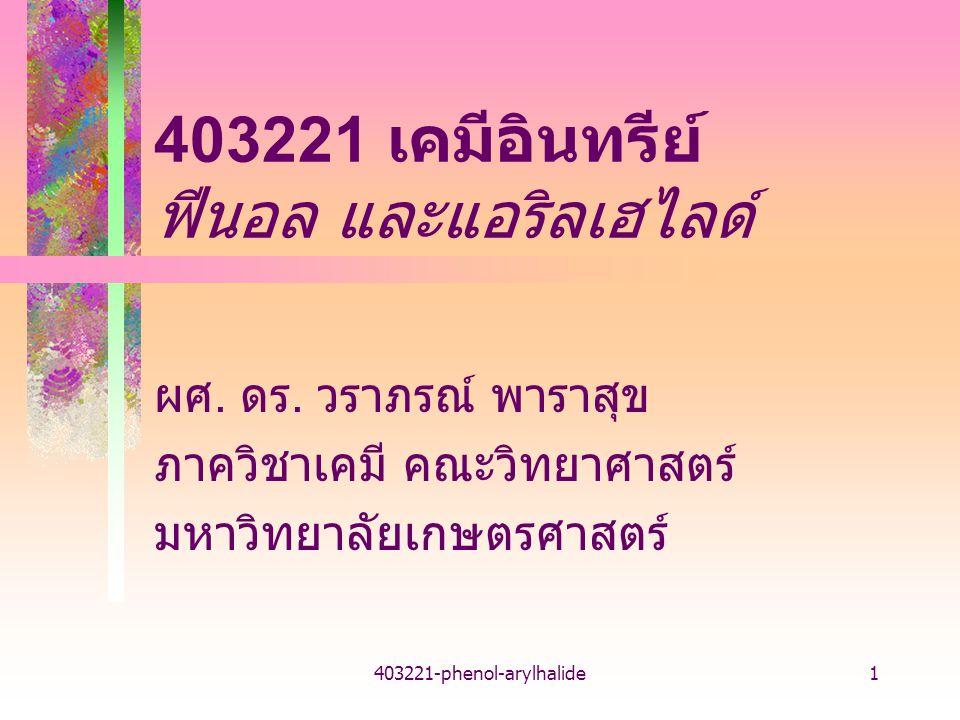 403221 เคมีอินทรีย์ ฟีนอล และแอริลเฮไลด์