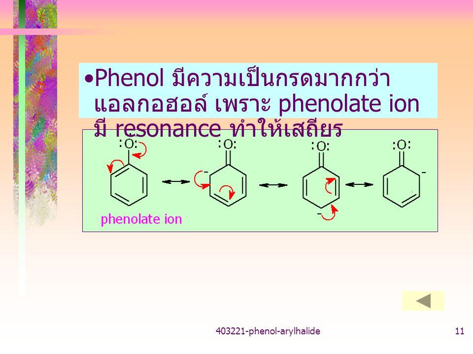 Phenol มีความเป็นกรดมากกว่าแอลกอฮอล์ เพราะ phenolate ion มี resonance ทำให้เสถียร