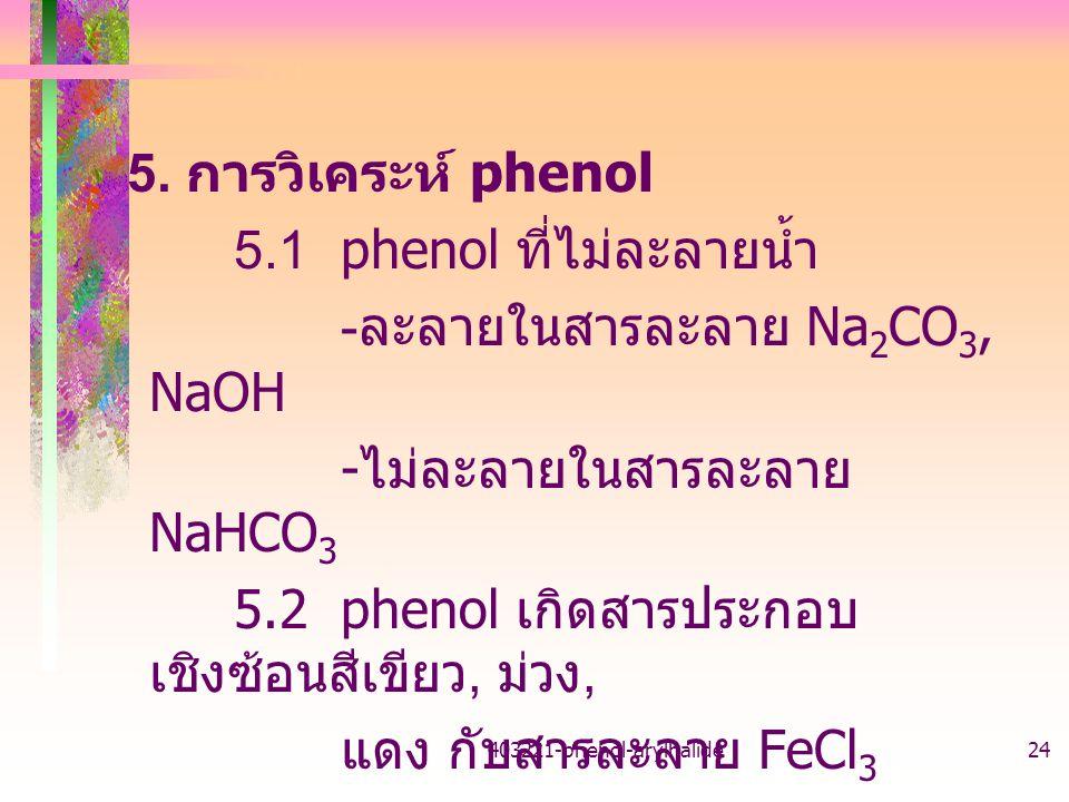 5.1 phenol ที่ไม่ละลายน้ำ -ละลายในสารละลาย Na2CO3, NaOH