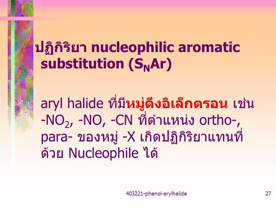 ปฏิกิริยา nucleophilic aromatic substitution (SNAr)