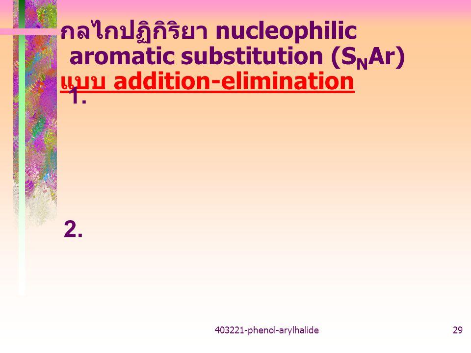 กลไกปฏิกิริยา nucleophilic aromatic substitution (SNAr)