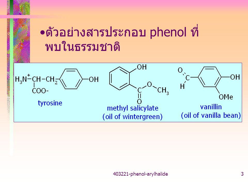 ตัวอย่างสารประกอบ phenol ที่พบในธรรมชาติ