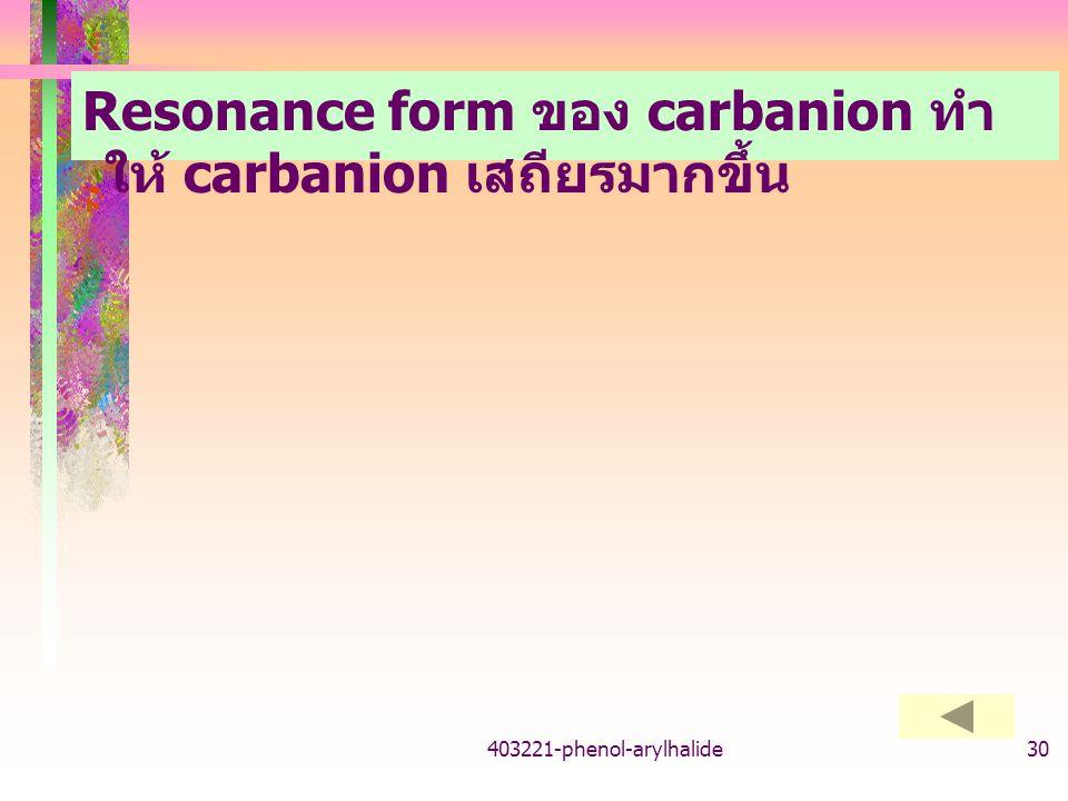 Resonance form ของ carbanion ทำให้ carbanion เสถียรมากขึ้น