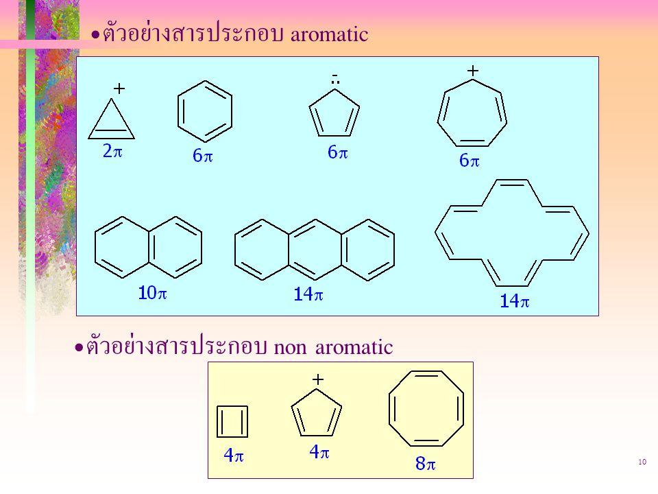 ตัวอย่างสารประกอบ aromatic