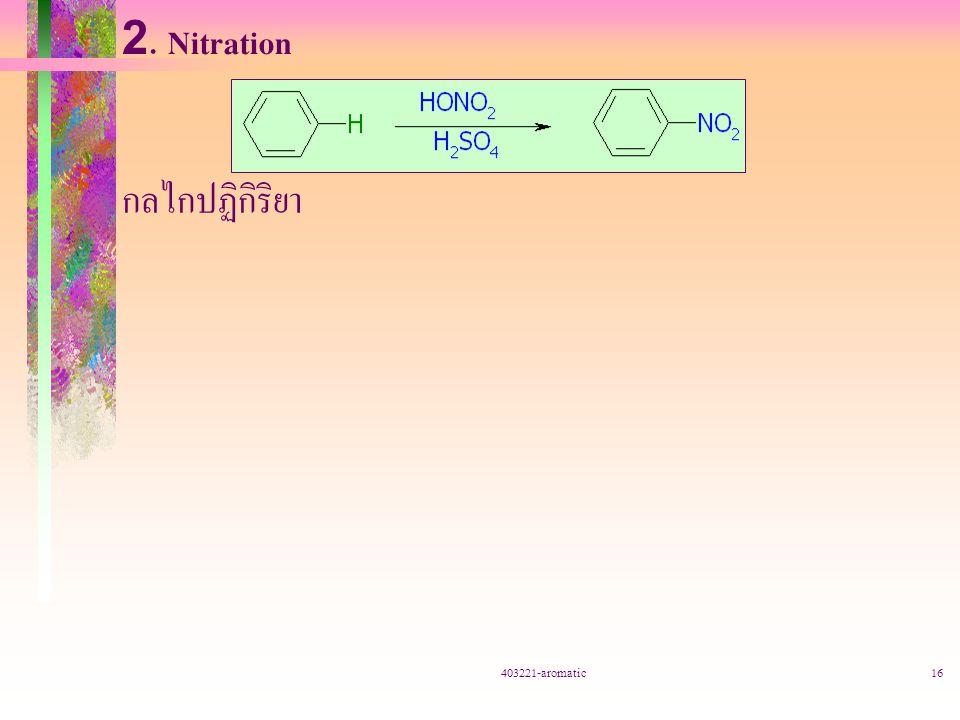 2. Nitration กลไกปฏิกิริยา 403221-aromatic