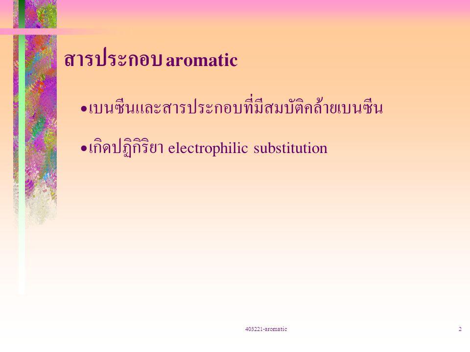 สารประกอบ aromatic เบนซีนและสารประกอบที่มีสมบัติคล้ายเบนซีน