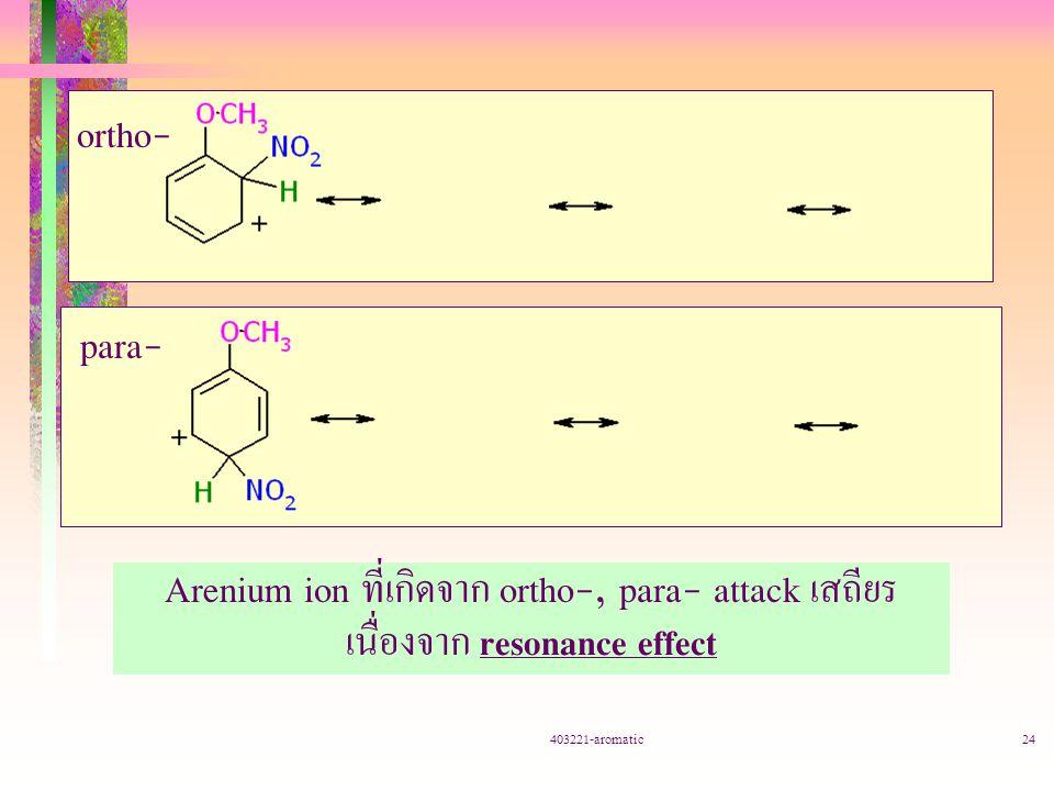 ortho- para- Arenium ion ที่เกิดจาก ortho-, para- attack เสถียรเนื่องจาก resonance effect.