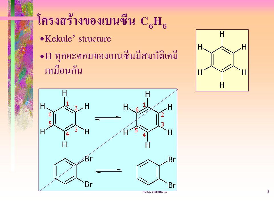 โครงสร้างของเบนซีน C6H6