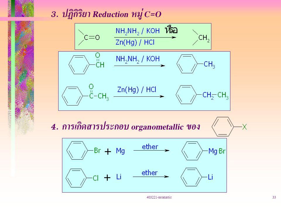 3. ปฏิกิริยา Reduction หมู่ C=O