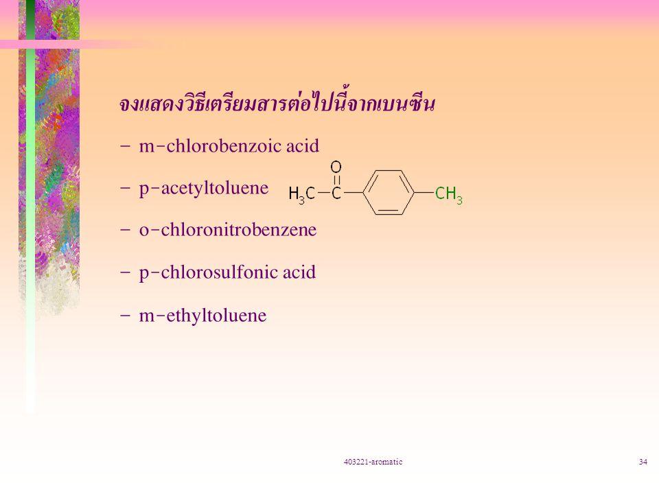 จงแสดงวิธีเตรียมสารต่อไปนี้จากเบนซีน m-chlorobenzoic acid