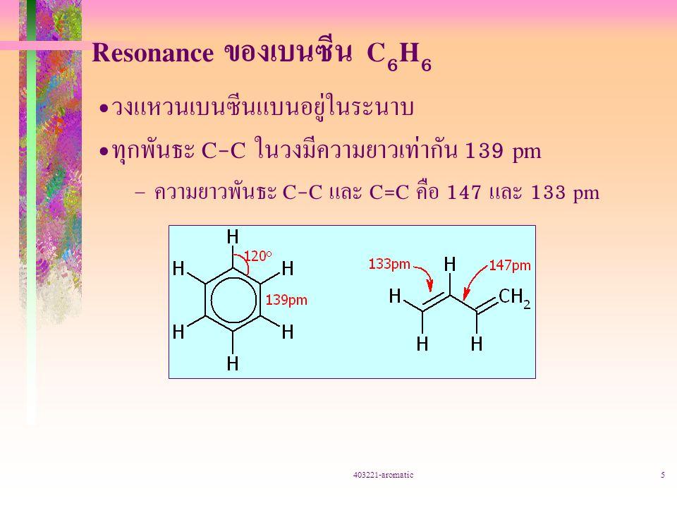 Resonance ของเบนซีน C6H6