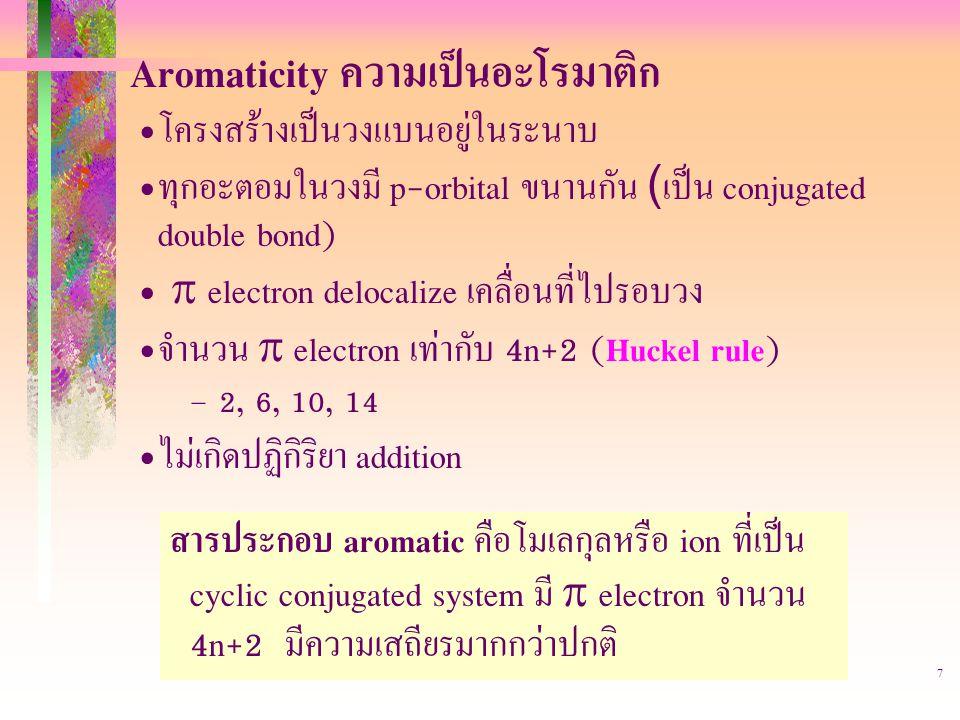 Aromaticity ความเป็นอะโรมาติก