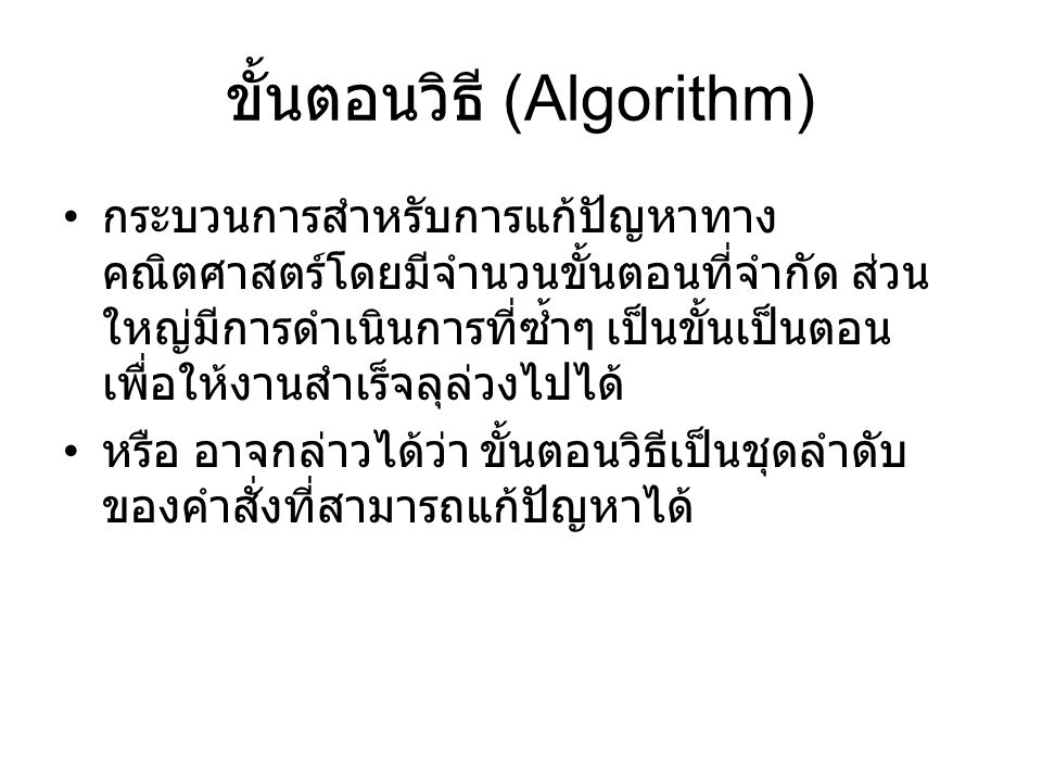 ขั้นตอนวิธี (Algorithm)
