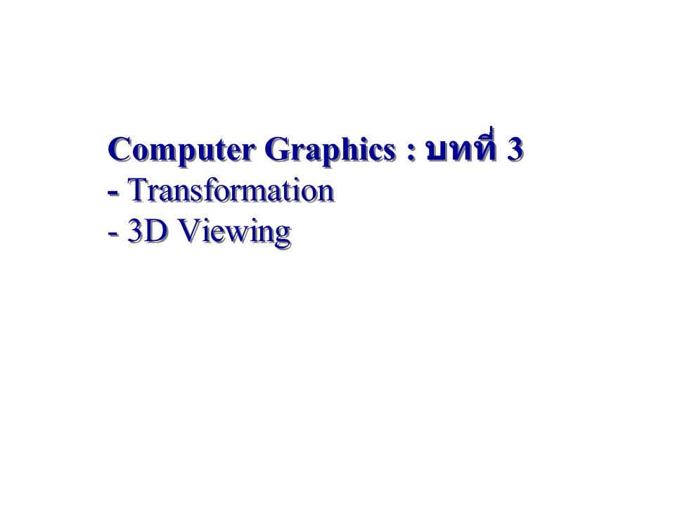 Computer Graphics : บทที่ 3 - Transformation - 3D Viewing