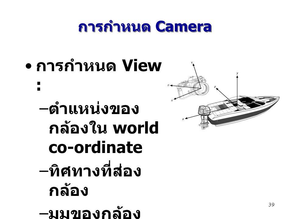 ตำแหน่งของกล้องใน world co-ordinate ทิศทางที่ส่องกล้อง