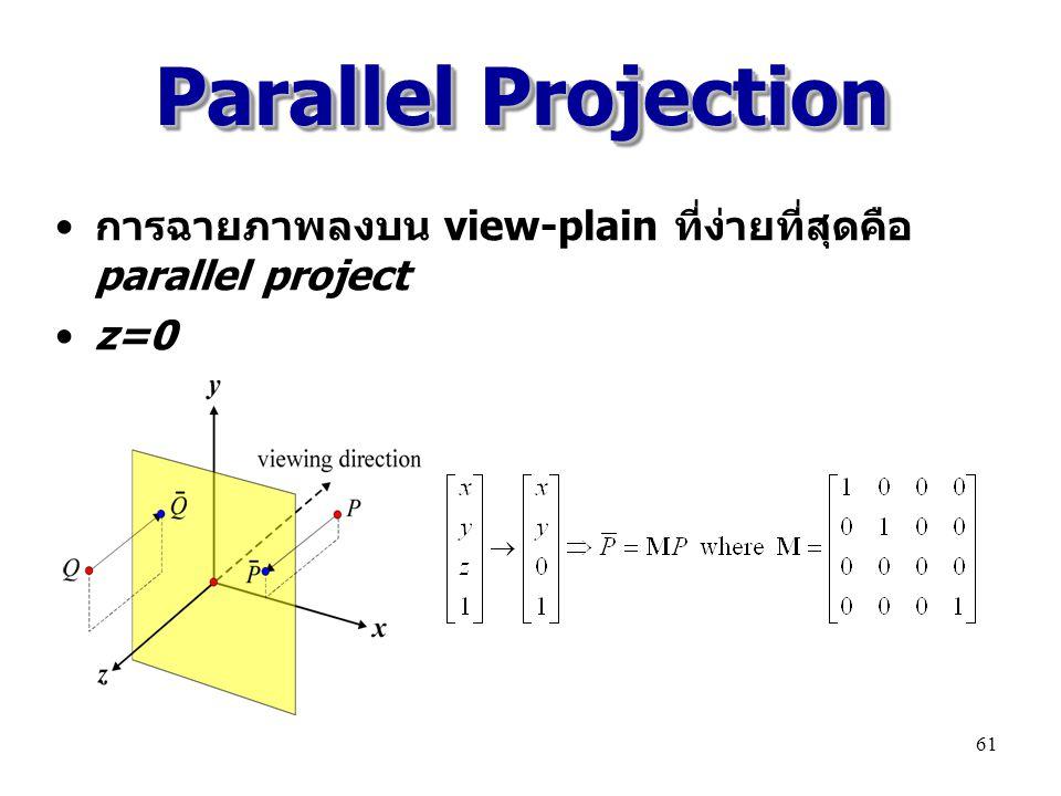 Parallel Projection การฉายภาพลงบน view-plain ที่ง่ายที่สุดคือ parallel project z=0
