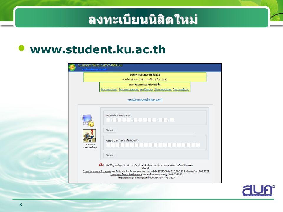 ลงทะเบียนนิสิตใหม่ www.student.ku.ac.th