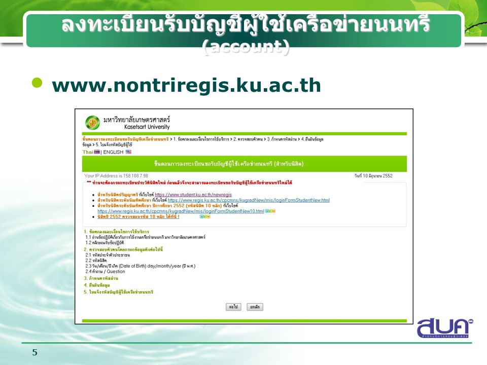 ลงทะเบียนรับบัญชีผู้ใช้เครือข่ายนนทรี (account)