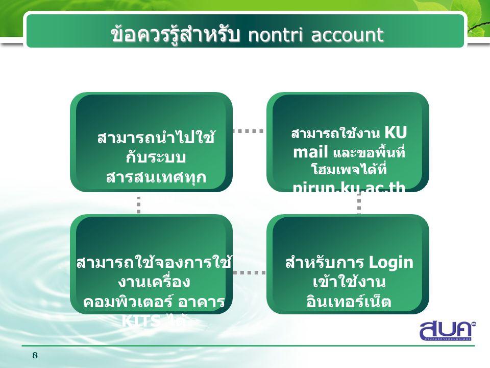 ข้อควรรู้สำหรับ nontri account