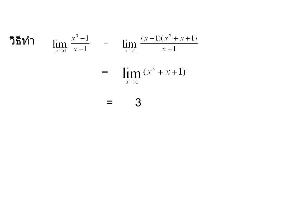 วิธีทำ = 3
