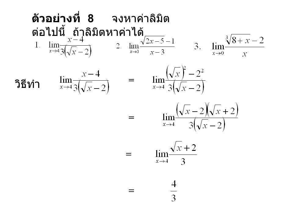 ตัวอย่างที่ 8 จงหาค่าลิมิตต่อไปนี้ ถ้าลิมิตหาค่าได้