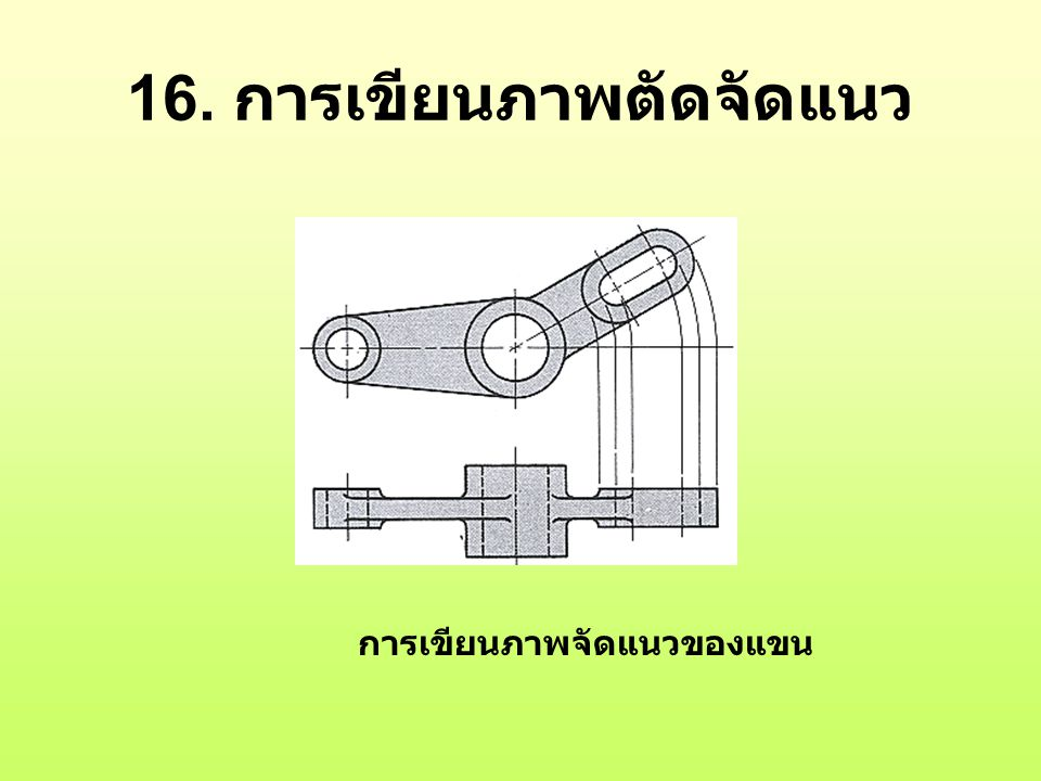 16. การเขียนภาพตัดจัดแนว