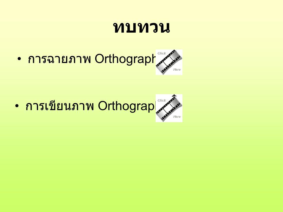 ทบทวน การฉายภาพ Orthographic การเขียนภาพ Orthographic