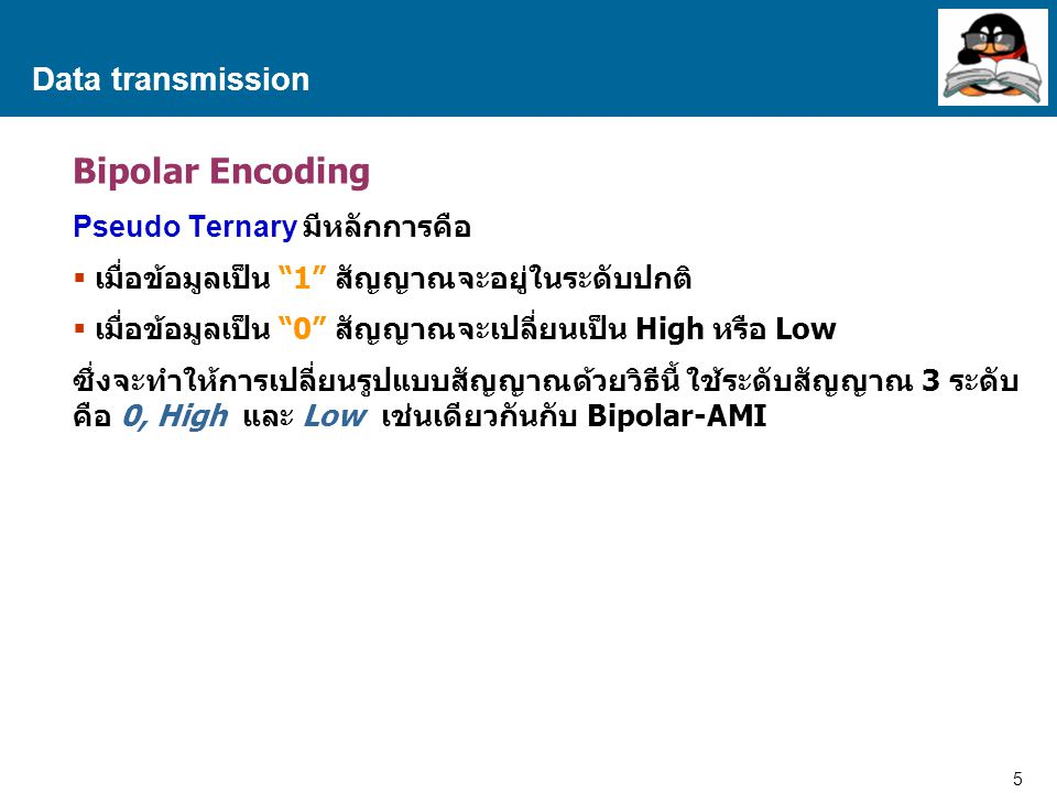 Bipolar Encoding Data transmission Pseudo Ternary มีหลักการคือ