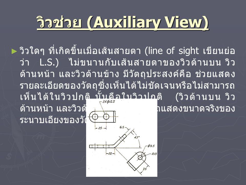 วิวช่วย (Auxiliary View)